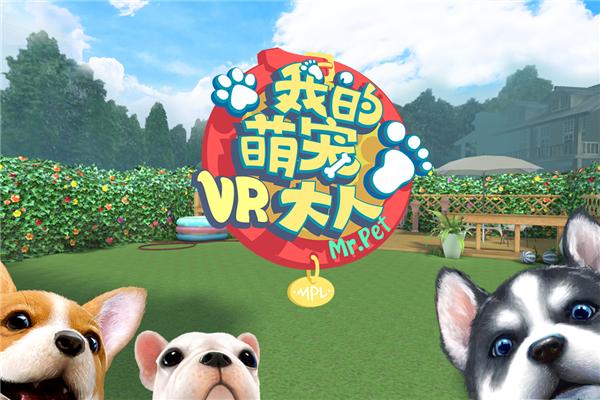 萌宠大人VR的游戏截图 5