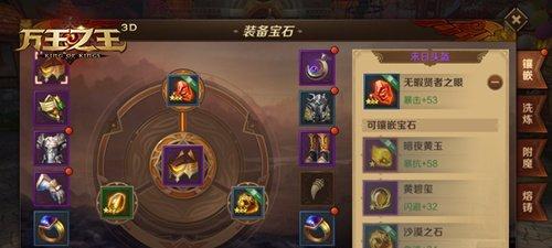 万王之王3d斗士宝石怎么搭配 斗士宝石推荐