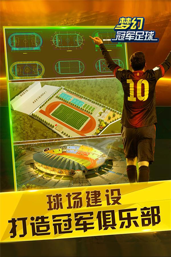 梦幻冠军足球的游戏截图 3