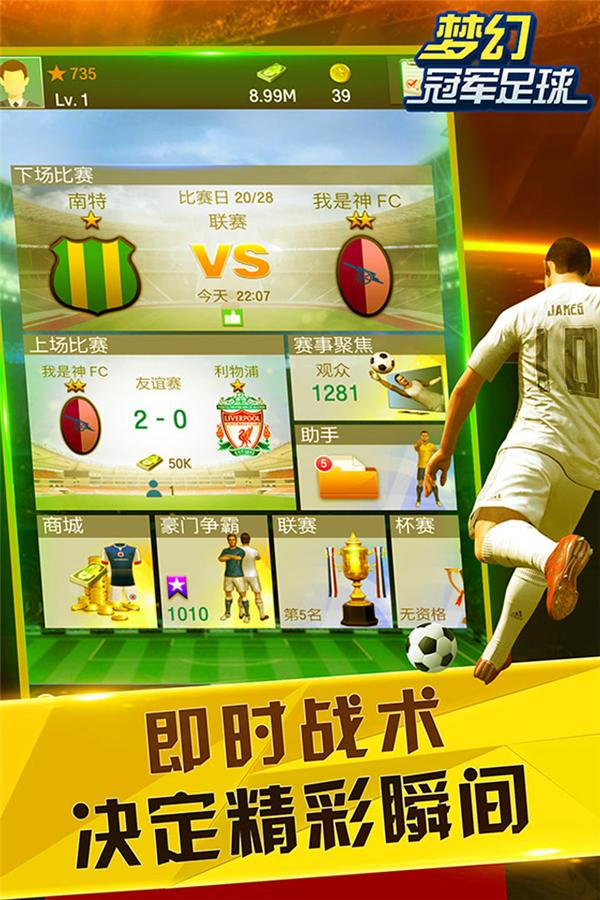 梦幻冠军足球的游戏截图 5