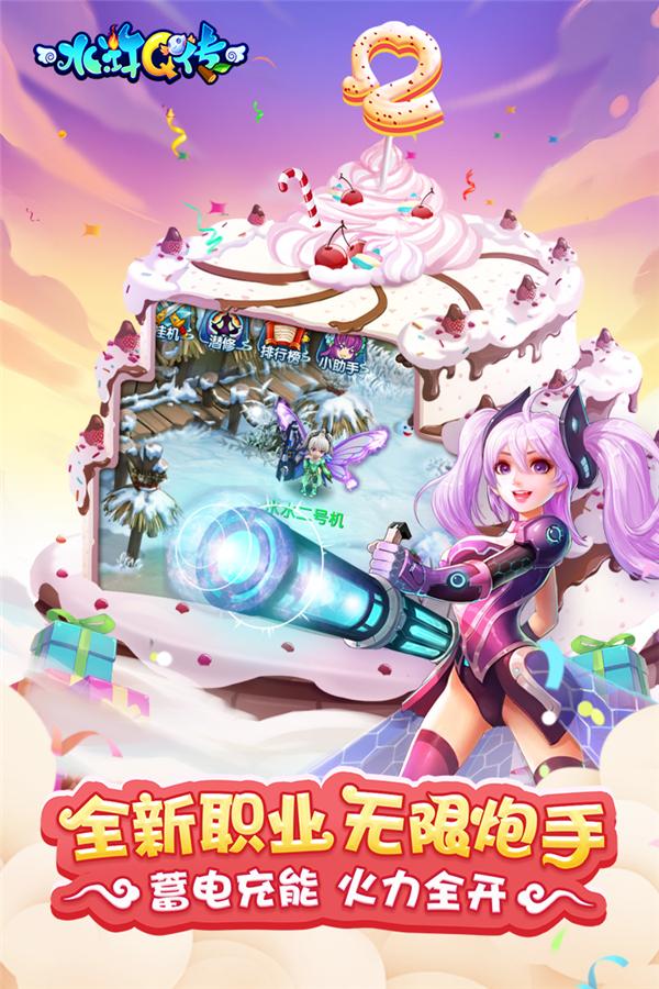 水浒Q传的游戏截图 4