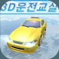 模拟开车教室内购版最新版v1.0