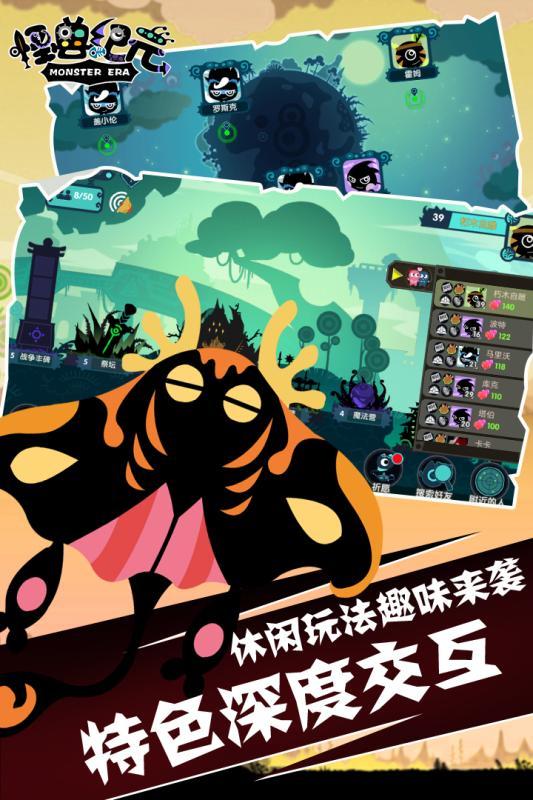 怪兽纪元的游戏截图 4