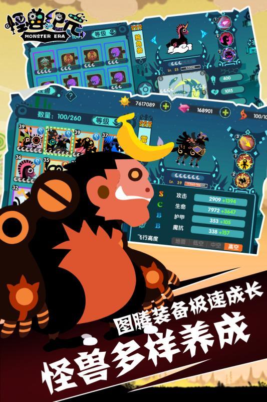 怪兽纪元的游戏截图 5