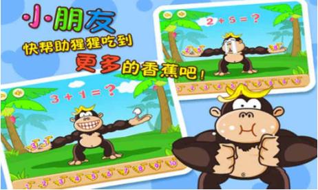 宝宝学加法最新版的游戏截图 1