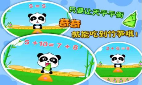 宝宝学加法最新版的游戏截图 4
