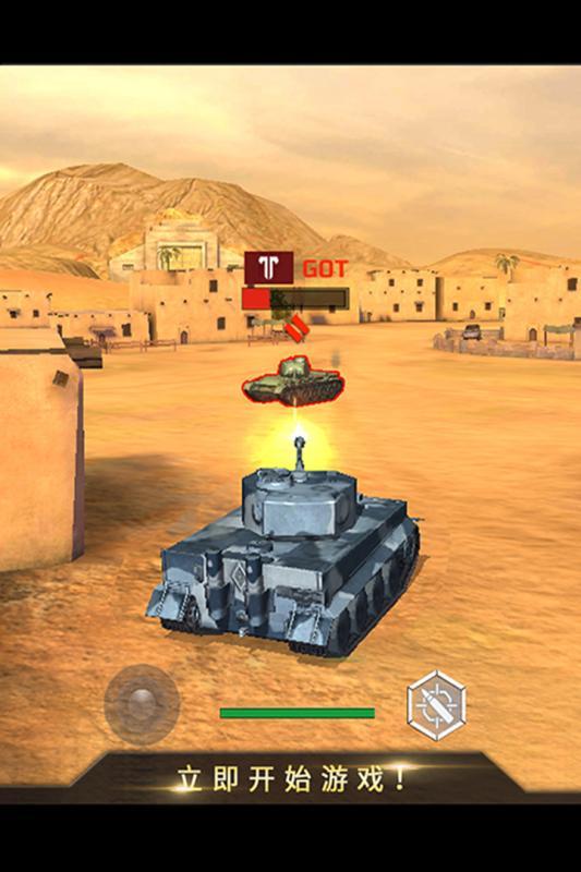 坦克雄心手游的游戏截图 2