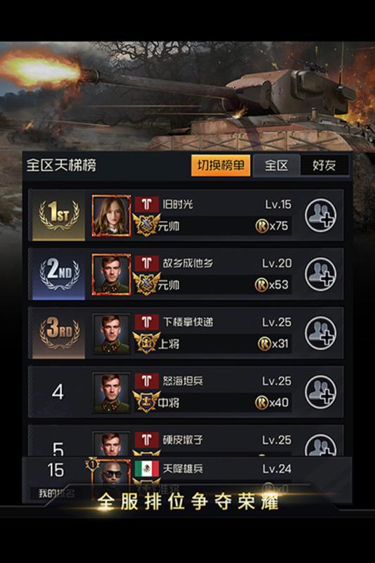 坦克雄心手游的游戏截图 3