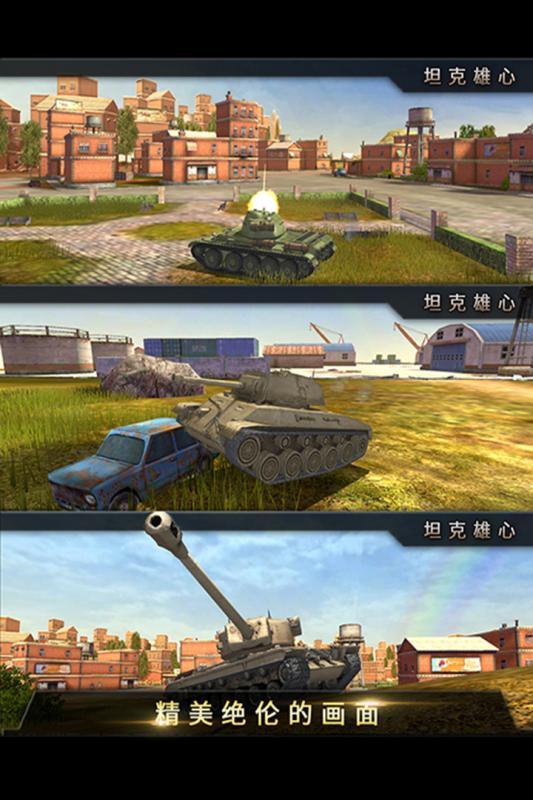 坦克雄心手游的游戏截图 4