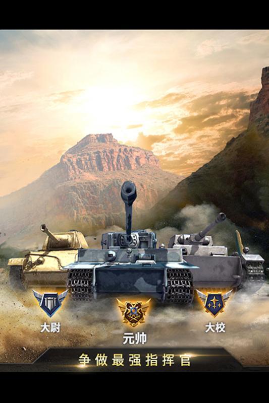坦克雄心手游的游戏截图 5