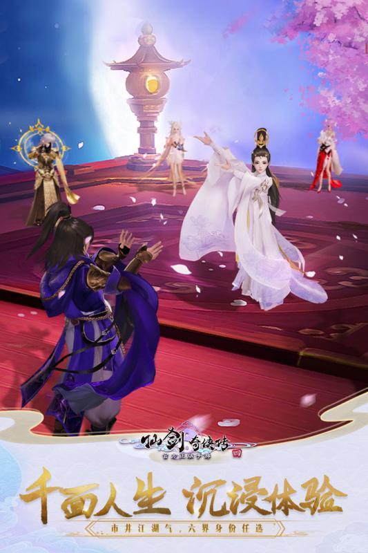 仙剑奇侠传4手游的游戏截图 3