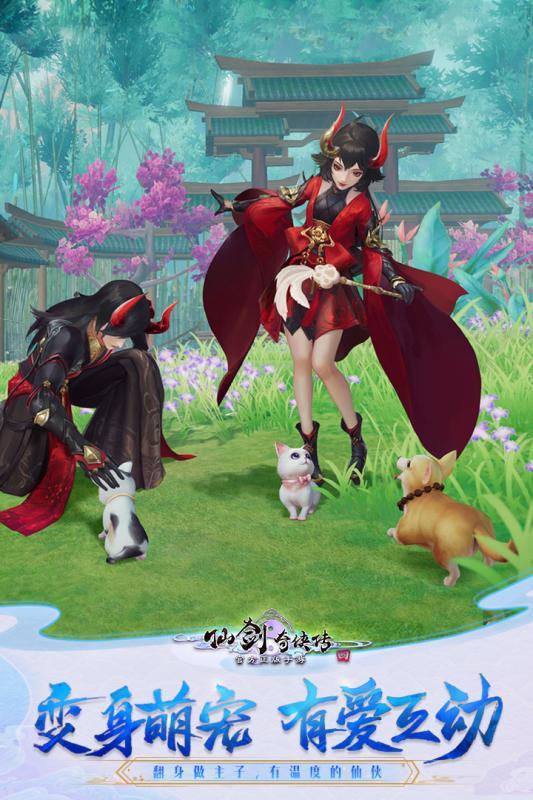仙剑奇侠传4手游的游戏截图 4