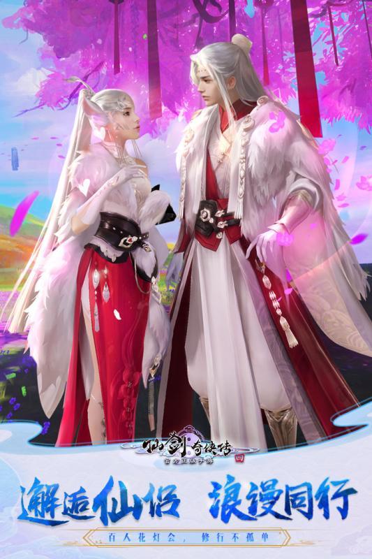 仙剑奇侠传4手游的游戏截图 5