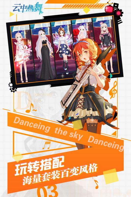 云中热舞的游戏截图 3