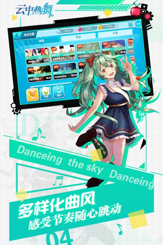 云中热舞的游戏截图 4