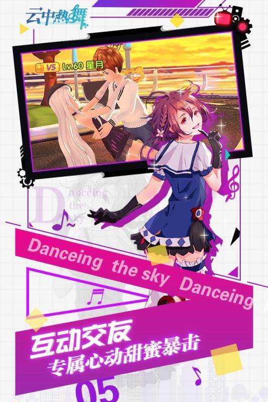 云中热舞的游戏截图 5