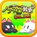 野猫战车Online