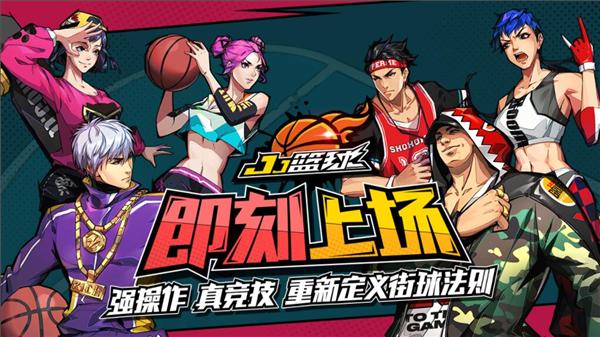 JJ篮球1.1.6