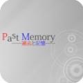 过去的记忆
