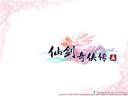 《仙剑奇侠传5》游戏动作手稿(小蛮篇)