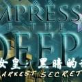 深海女皇黑暗的秘密