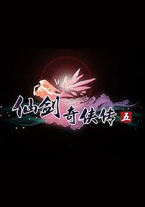 《仙剑奇侠传5》存档修改器V3.0