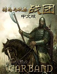 """《骑马与砍杀:战团》MOD""""二战:中国战场"""""""