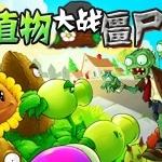 植物大战僵尸恶搞版