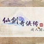 仙剑奇侠传4:断继缘完整版