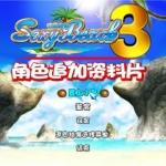 性感沙��3中文版