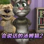 会说话的汤姆猫2中文版