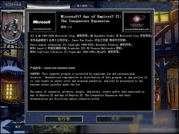 帝国时代2下载 帝国时代2单机游戏下载