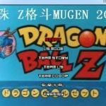 龙珠Z格斗Mugen09