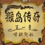 《猴岛传奇第一章:啸鲸起航》