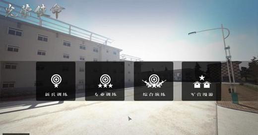 《光荣使命》军用升级版PC正式版