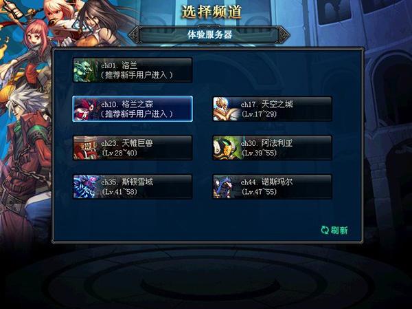 地下城与勇士(dnf)单机版10.9