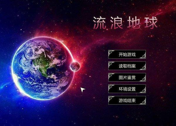 流浪地球下载_流浪地球单机游戏下载