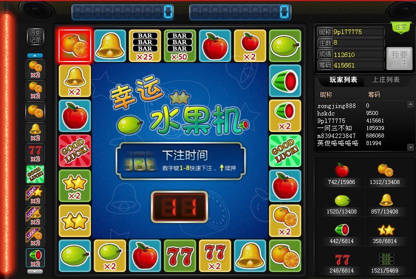 幸运水果机下载_幸运水果机单机游戏下载