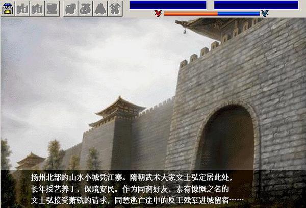 兴唐传:瓦岗山异闻录
