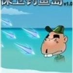 保卫钓鱼岛
