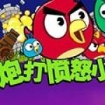 炮打愤怒的小鸟3