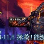 地下城与勇士(dnf)单机版11.5