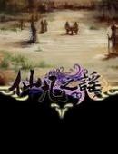 《仙凡之谣》精美游戏壁纸