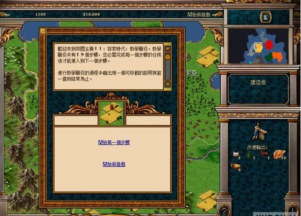梦幻帝国2拓荒时代