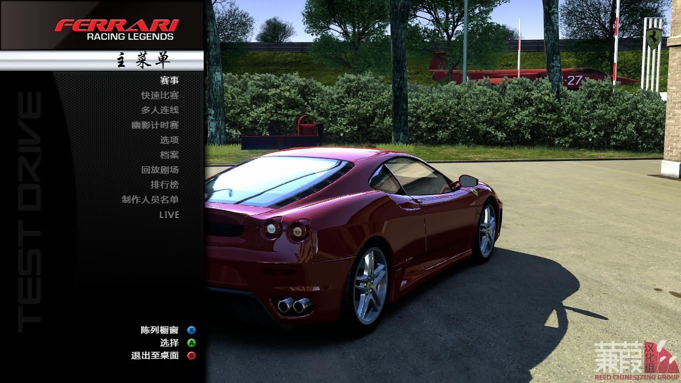 《无限试驾:法拉利竞速传奇》汉化补丁v1.0