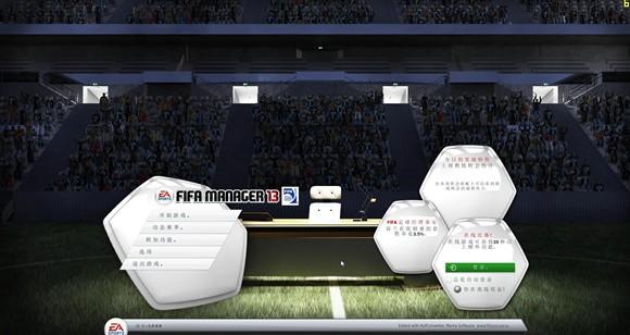《FIFA足球经理13》简体中文汉化补丁v3.0