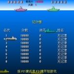 潜艇大战北斗双打版