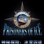 神秘探险:冰雪囚徒