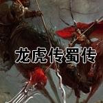 吞食天地3:龙虎传蜀传