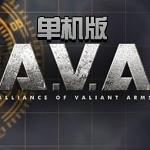 越南AVA战地之王